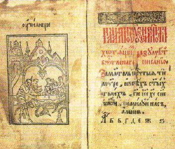 Реферат на тему литература 17 века по истории 2504